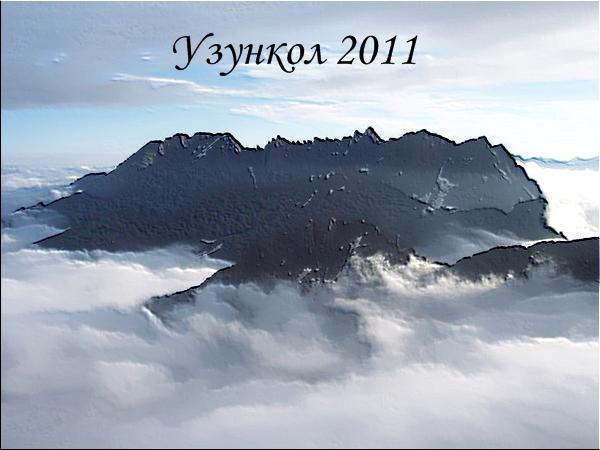 Утс альпенист 2011